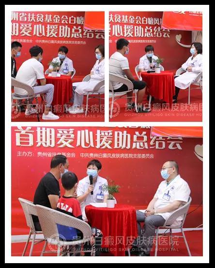 贵州省扶贫基金会白癜风基金首期爱心援助总结会