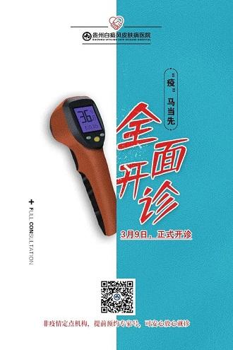 【共战疫 抗复发】 3月9日,正式开诊,贵州白癜风皮肤病医院全方位守护您的健康!