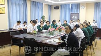 贵州白癜风皮肤病医院开展308专业知识培训
