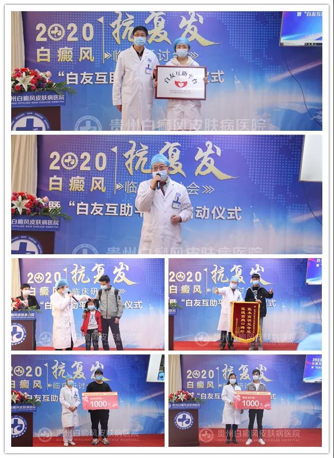 """2020白癜风抗复发临床研讨会暨""""白友互助平台""""启动仪式"""