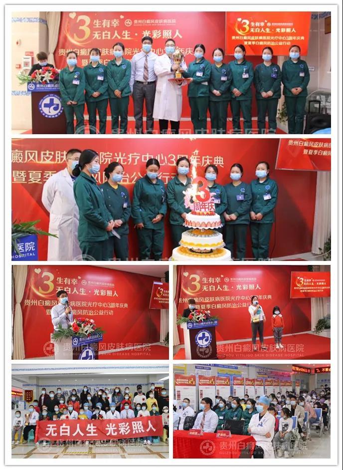 贵州白癜风皮肤病医院光疗中心3周年庆典暨夏季白癜风防治公益行动